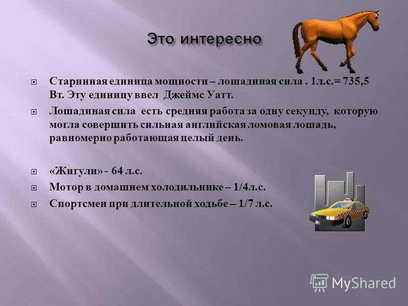 Киловатты в лошадиные силы: как правильно перевести и где используются лс?