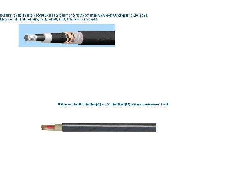 Преимущества кабелей с изоляцией из сшитого полиэтилена