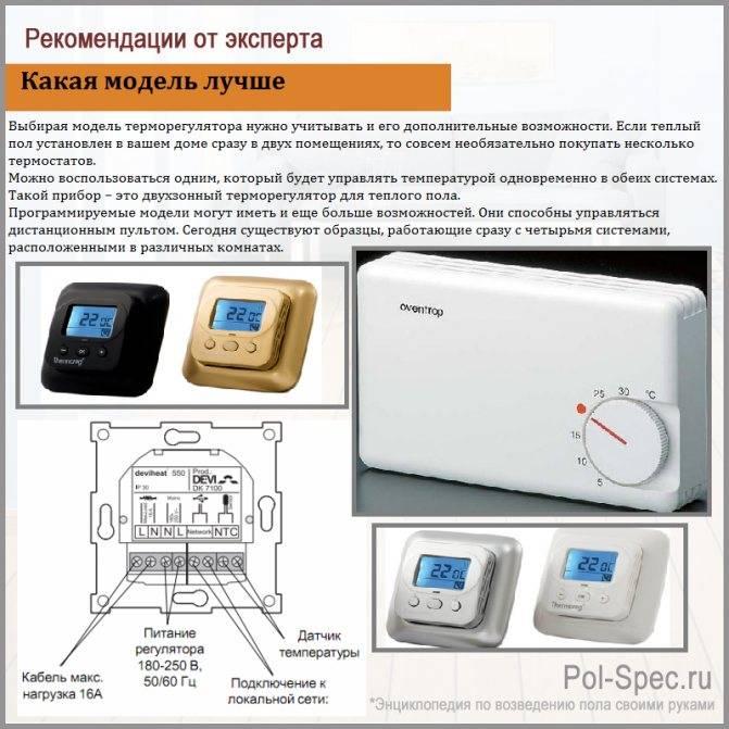 Термостат для водяного теплого пола | советы по ремонту