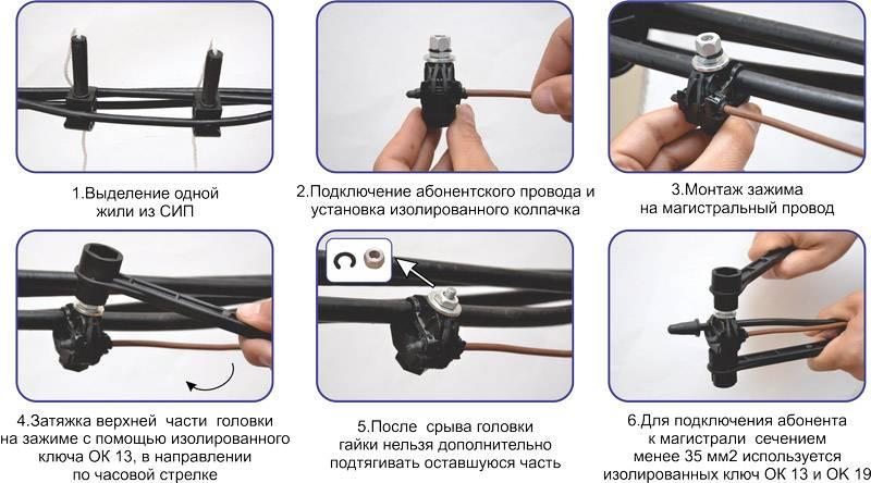 Монтаж сип кабеля: подключение от столба к дому, прокладка провода по опорам и подключение к автомату, крепление к стене, как натянуть между столбами