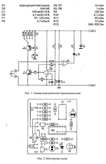 Прибор для проверки конденсаторов разных типов на исправность
