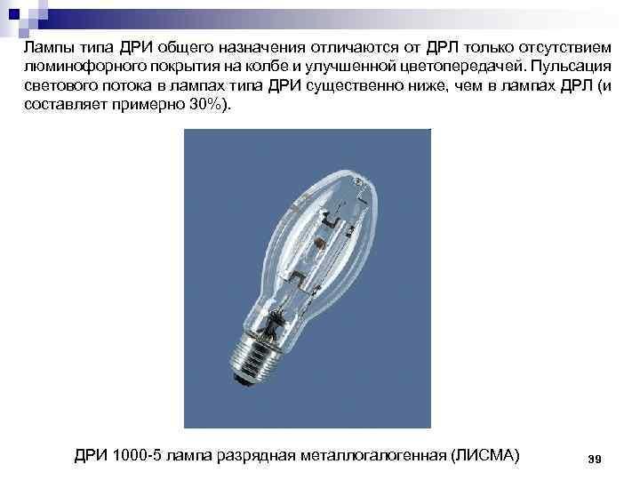 Газоразрядные лампы высокого и низкого давления, характеристики ртутных, натриевых днат и других типов осветительных приборов