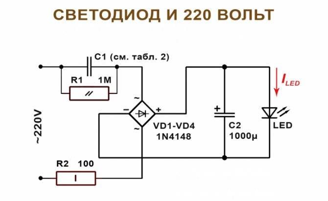 Подключение светодиода к 12 вольтам