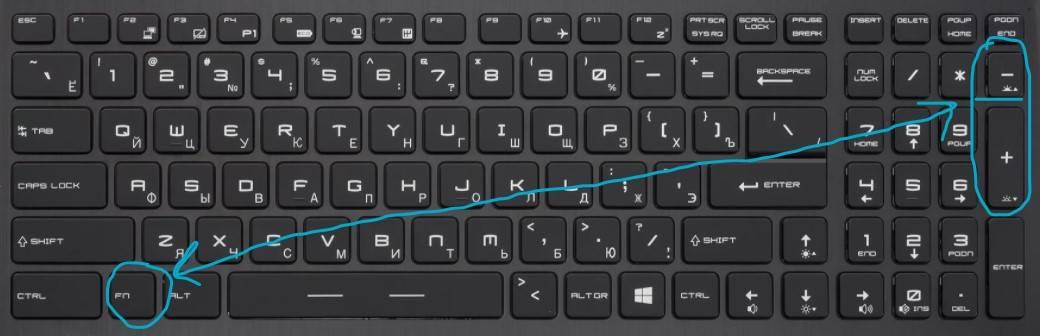 Включение и настройка подсветки клавиатуры на ноутбуке