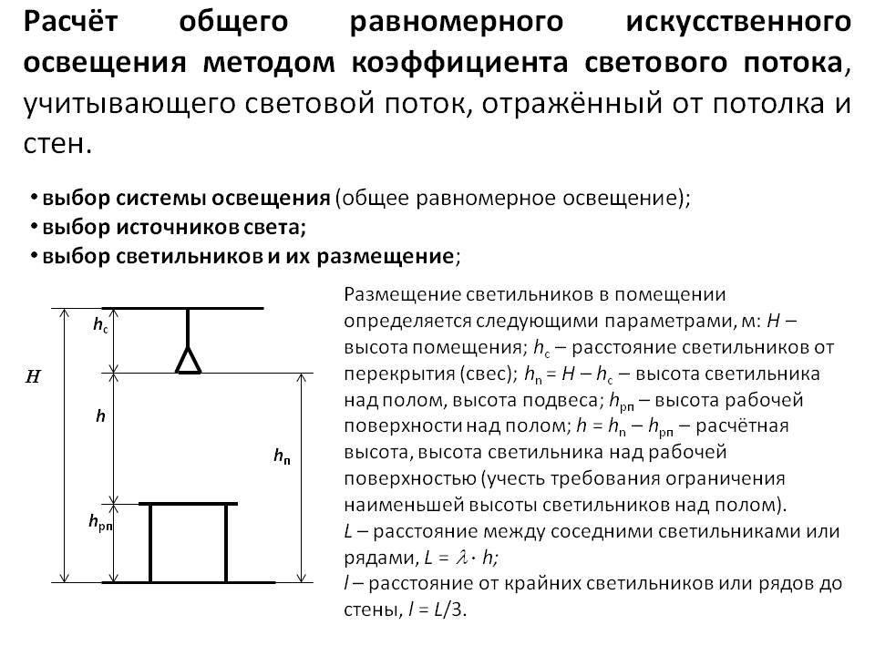 Метод коэффициента использования светового потока пример расчета