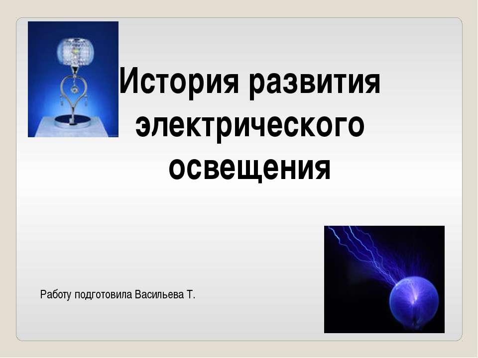 Презентация история развития электрического освещения  доклад, проект
