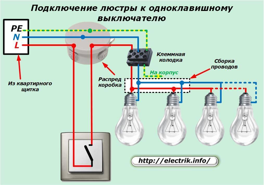 Подключение люстры к двойному выключателю: схема подключения на 5 или более лампочек с тремя или четырьмя проводами, варианты подключения двухклавишных люстр