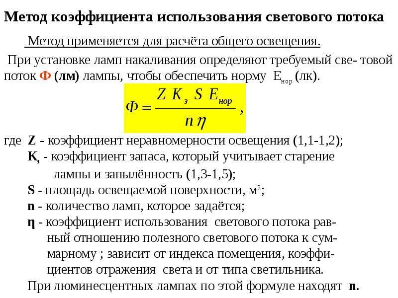 7 методы светотехнического расчета электрического освещения - студизба