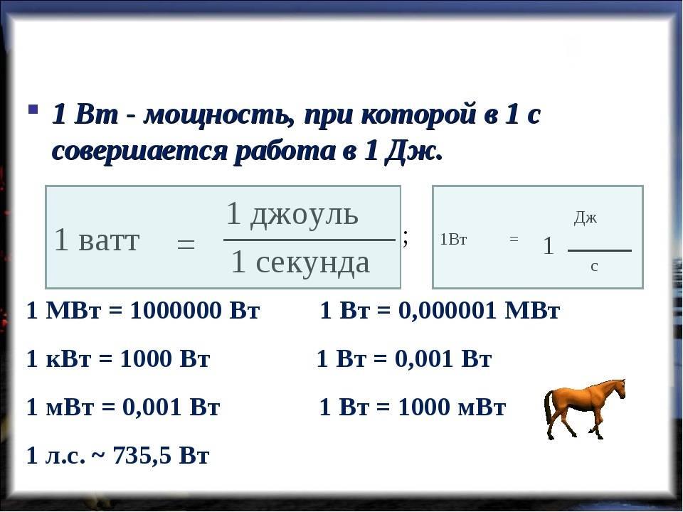 Как просто перевести квт в лошадиные силы: умножьте значение киловатт на 1,36