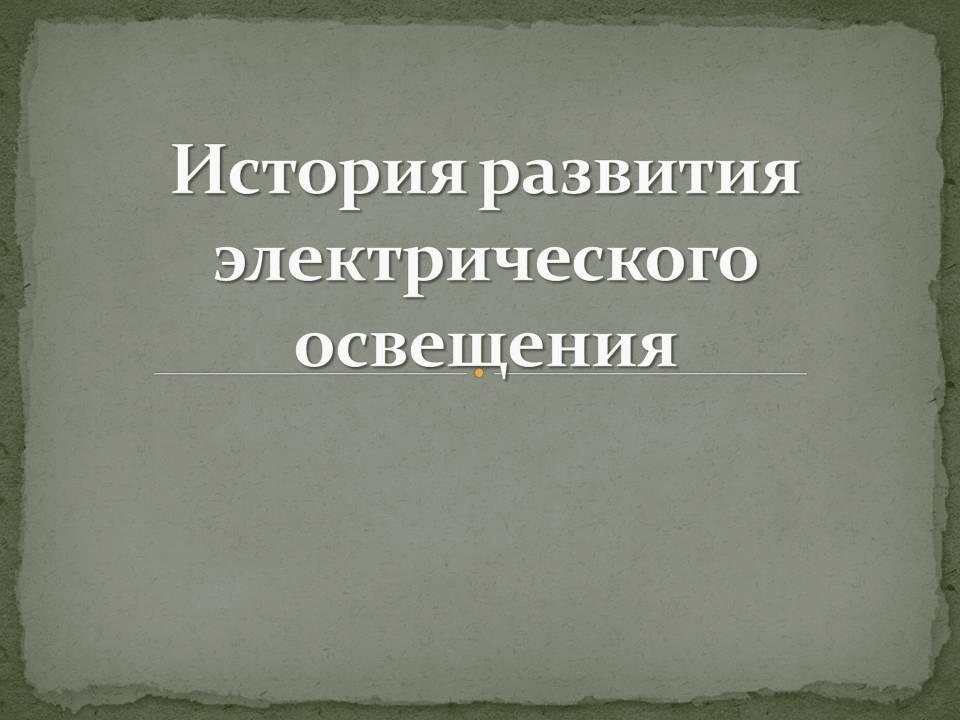 В каком году появилось электричество в россии в домах