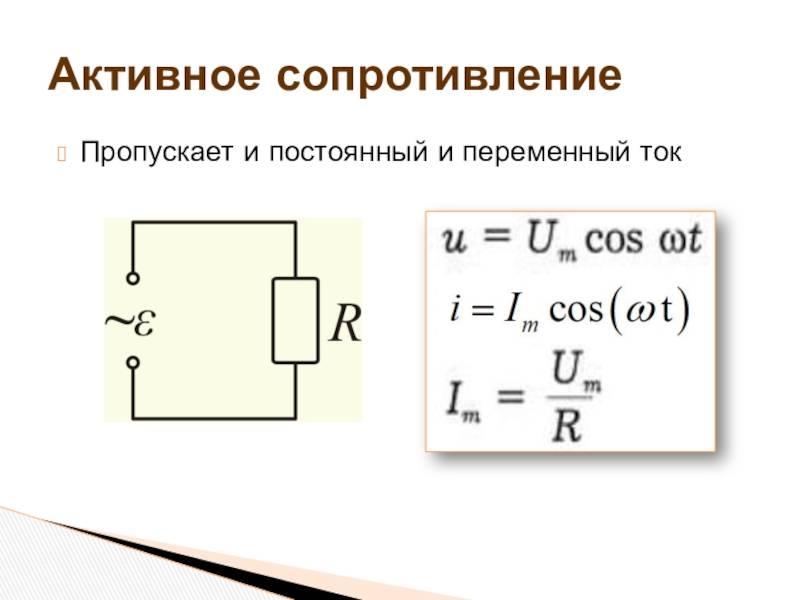 Мощность переменного тока - понятие, виды и формулы