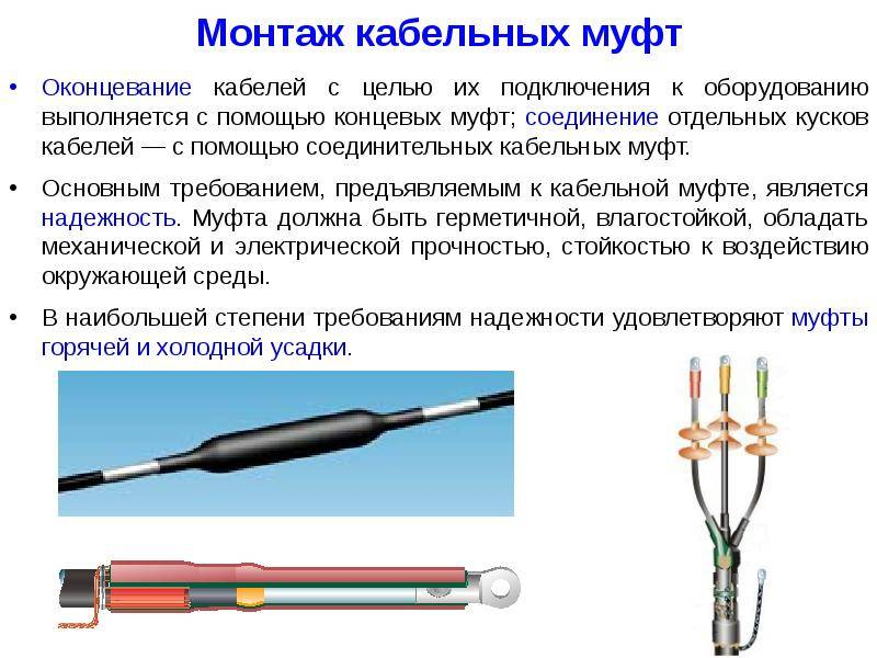 Типы кабельных муфт: классификации по основным параметрам и критерии выбора