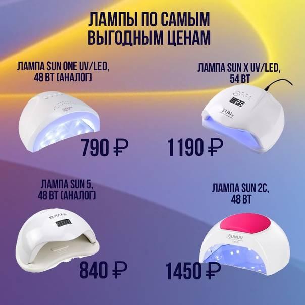 10 ответов при выборе ламп для гель лаков. сравнение ламп sun, уф и гибридной ccfl diamond. лампы для сушки ногтей отзывы.