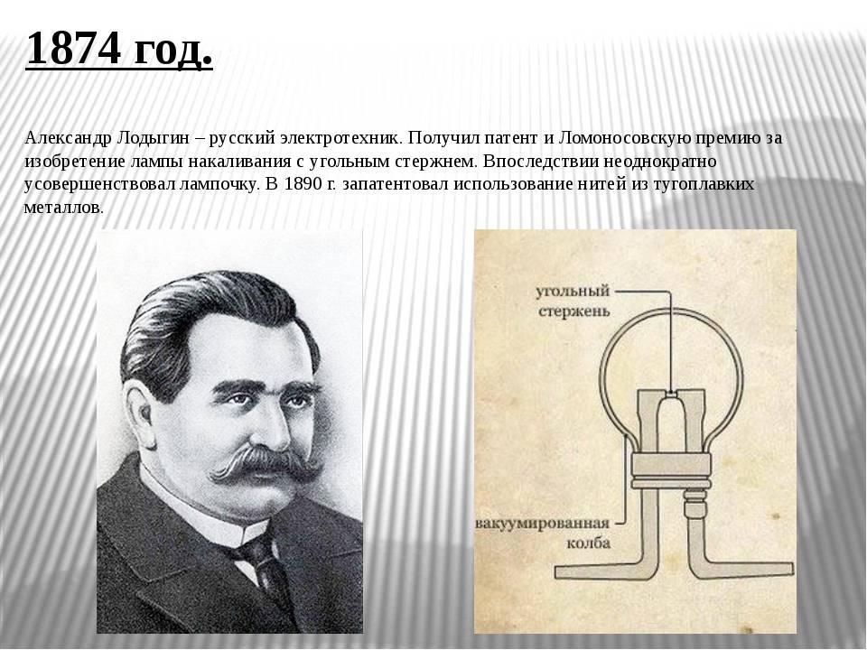 Кто придумал лампочку – истории изобретателей, этапы усовершенствования