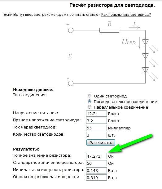 Расчет токоограничивающего резистора для светодиода