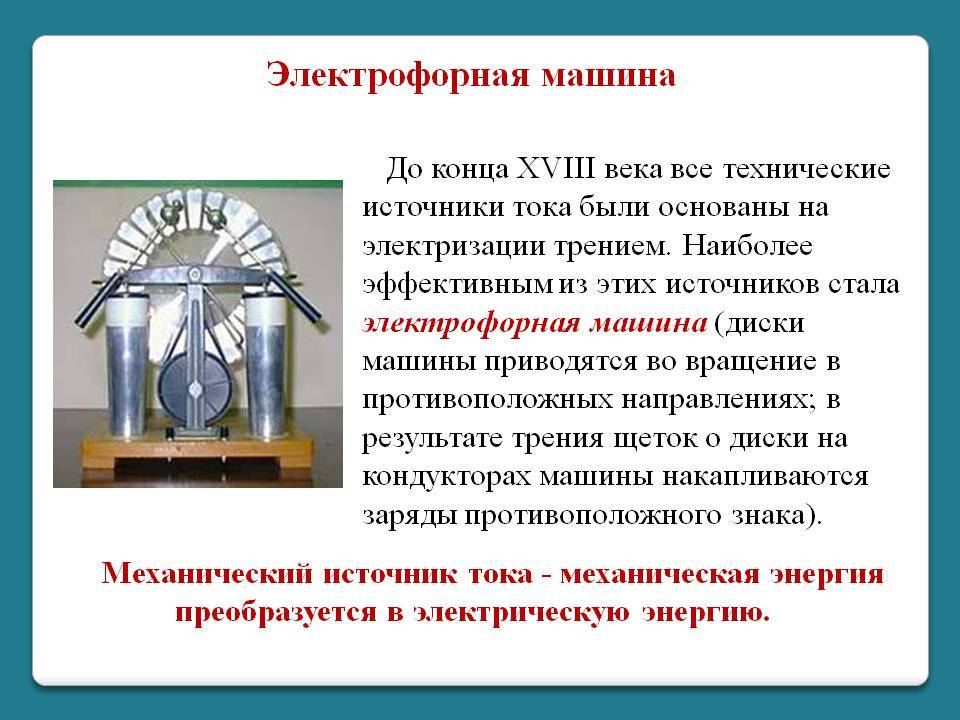 ✅ как сделать электрофорную машину в домашних условиях, электростатический генератор хайда - 1msk.su