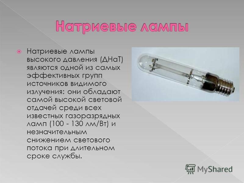 Лампа натриевая (днат) особенности и характеристики