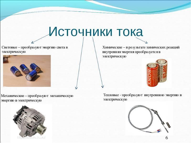 Химические источники тока (хит): характеристики, применение