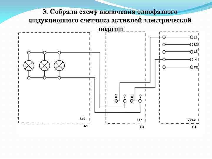Устройство и принцип работы цифрового электросчетчика
