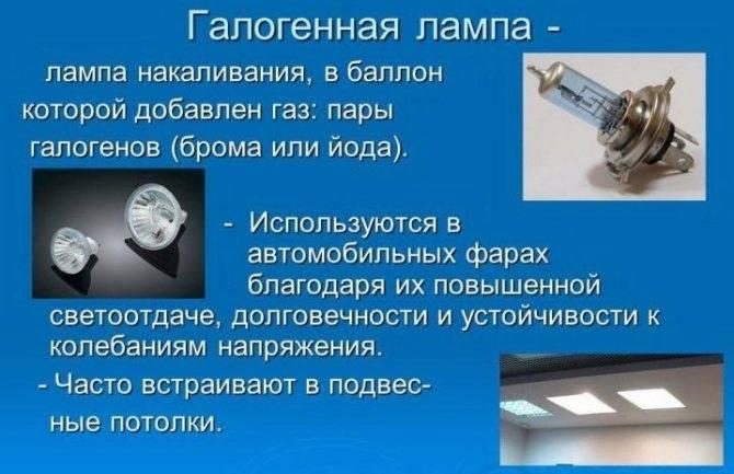 Как выбрать галогенную люстру с пультом управления