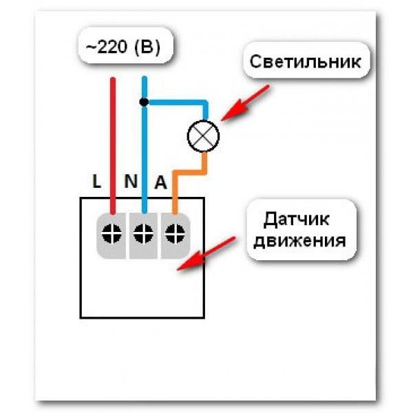 Как подключить датчик движения к лампочке: схема, монтаж, правильные настройки и советы установки