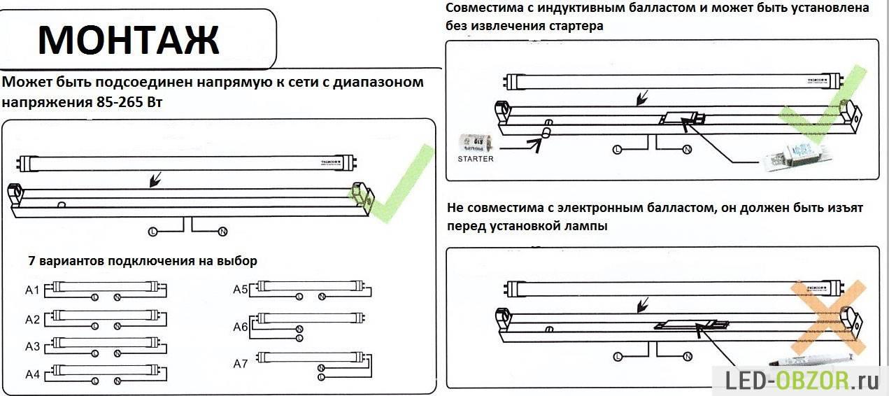 Замена люминесцентных ламп на светодиодные - 2 простых способа, схема подключения, переделка под т8
