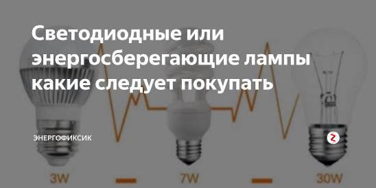 Светодиодные или энергосберегающие лампы: что лучше для дома