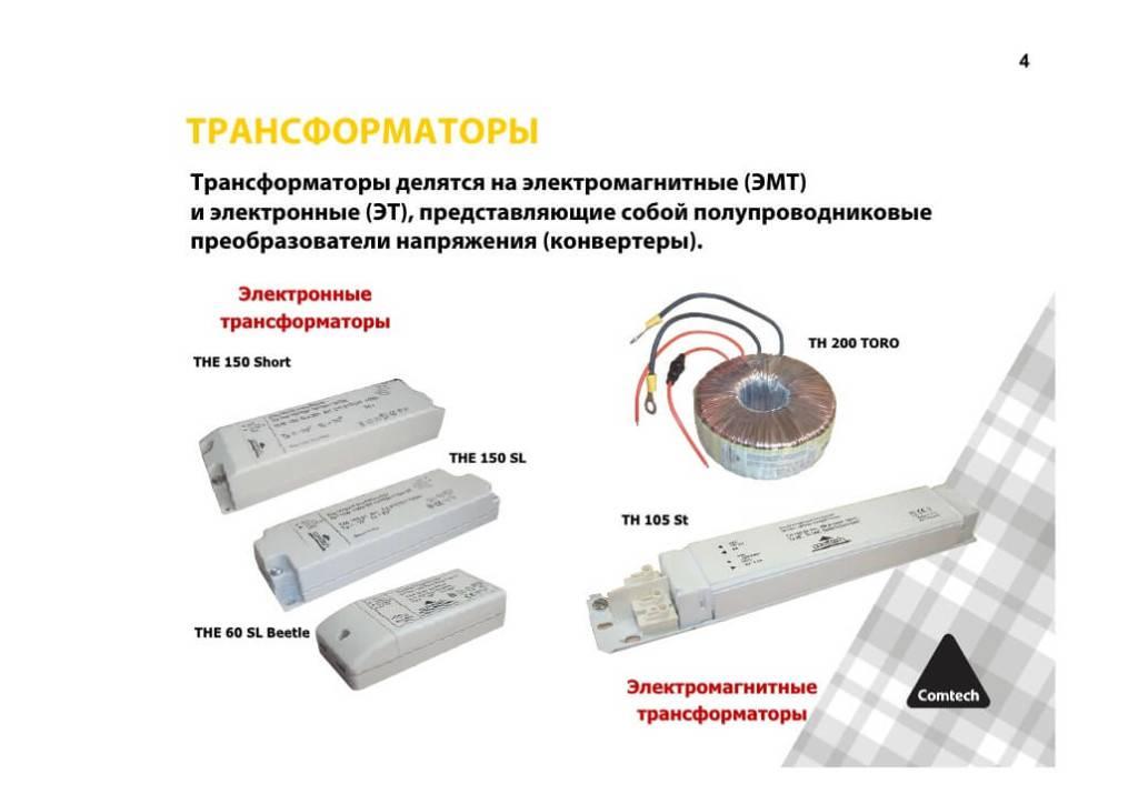 Трансформатор для галогенных ламп - схема подключения трансформатора