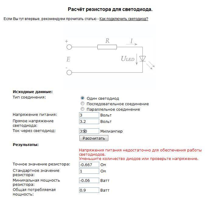 Расчет резистора для светодиода. онлайн калькулятор   joyta.ru