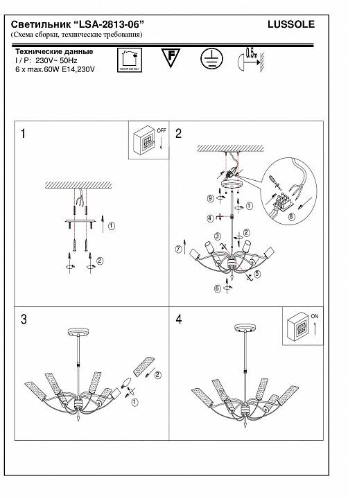 Подключение люстры к двойному выключателю: схемы + правила монтажа