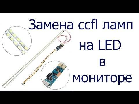 Замена ламп на светодиоды в мониторе