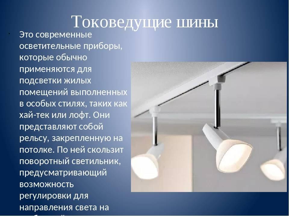 Виды освещения в интерьере