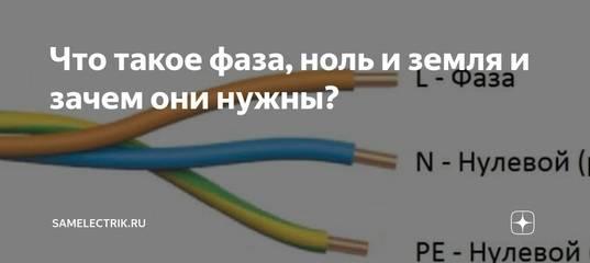 Чем «земля» отличается от «нуля»? разбираемся в сложностях электрики