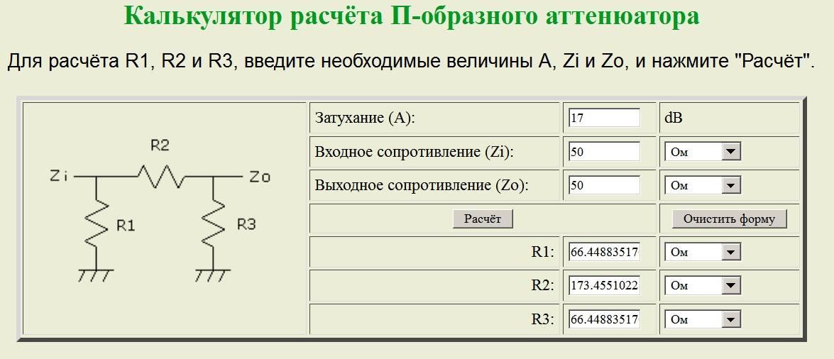 Расчет схемы для подключения светодиодов. калькулятор расчета сопротивления для светодиодов. калькулятор светодиодов