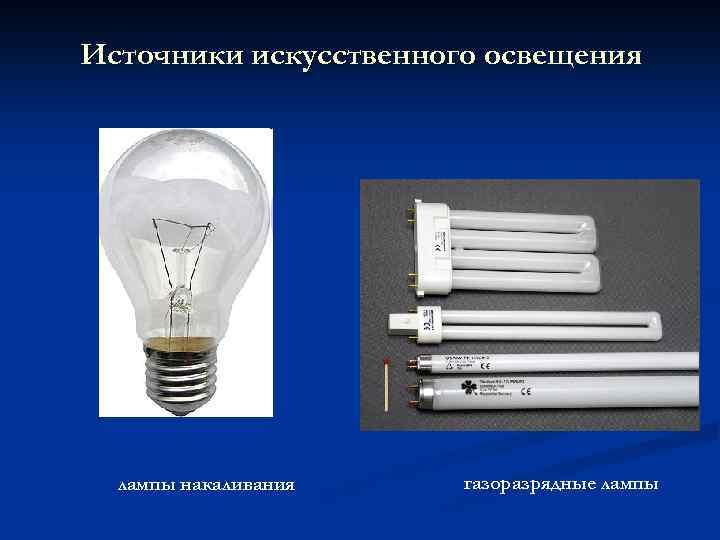 Искусственное освещение: виды, фото, выбор светильников, классификация - строительные материалы