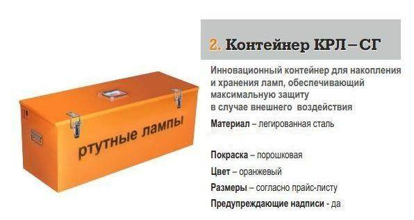 Помещение для хранения люминесцентных ламп нормы - справочная информация