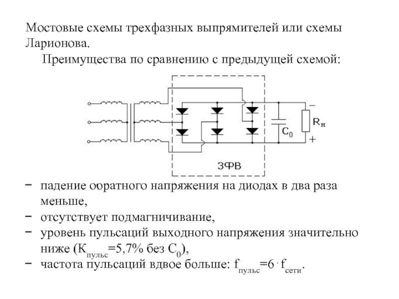 Диодный мост: схема подключения, характеристики, принцип работы, для чего нужен