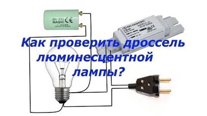 Для чего нужен дроссель в люминесцентных лампах? (схемы подключения)
