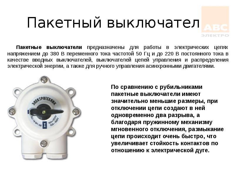 Пакетный выключатель: принцип работы и целевое назначение, схема подключения в разных местах и необходимость замены, ремонта