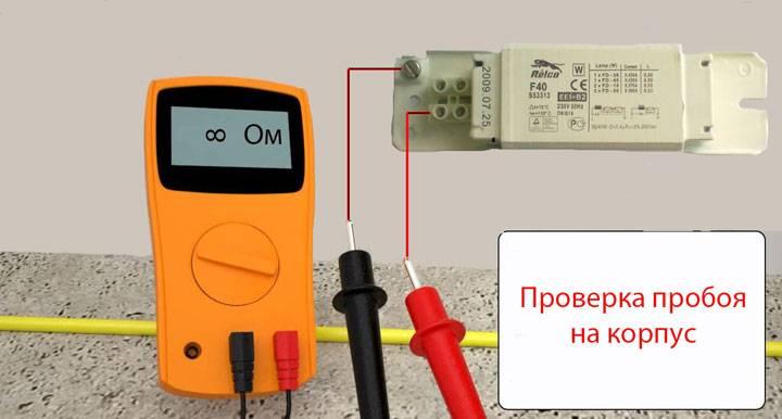 Дроссель для люминесцентных ламп - принцип работы и схема подключения