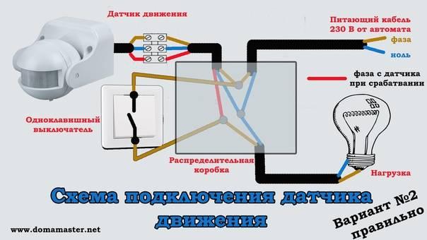 Схемы датчиков движения и принцип их работы, схемы подключения » сайт для электриков - советы, примеры, схемы