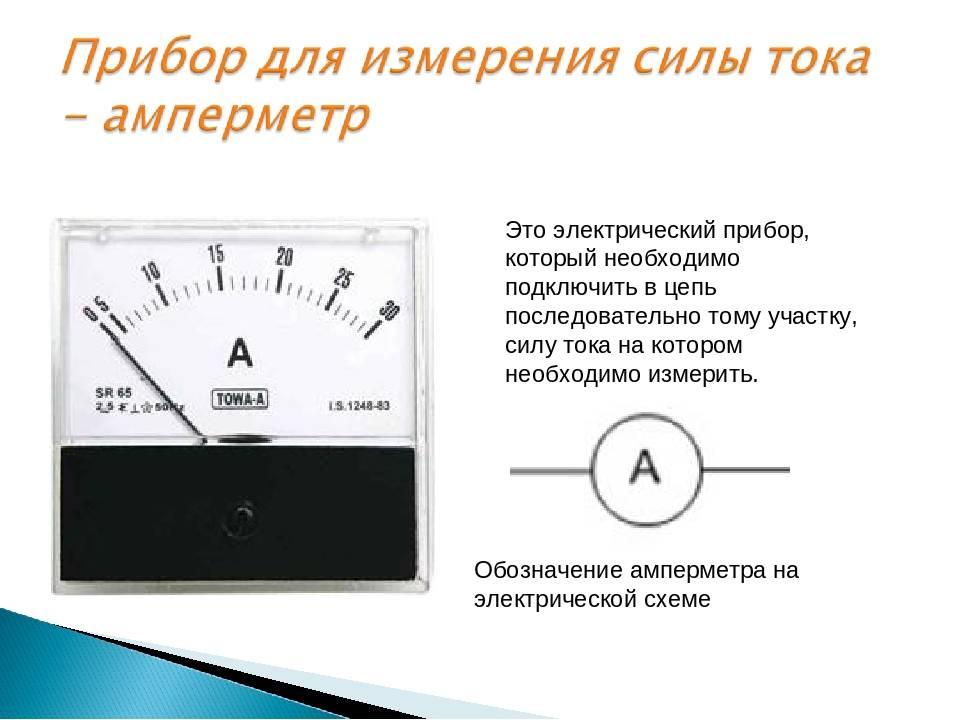 Амперметр и вольтметр. правила включения.