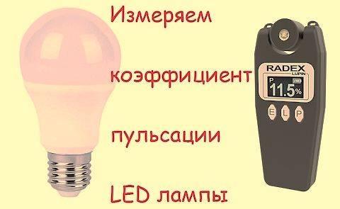 Коэффициент пульсации светодиодных ламп