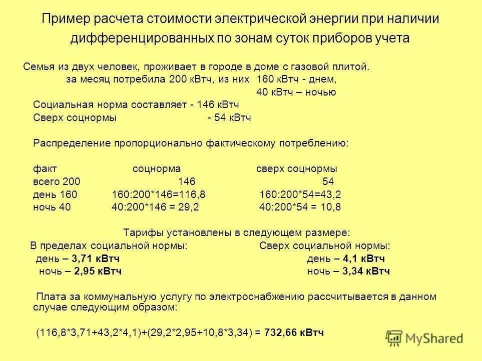 Потребление электроэнергии, как рассчитать стоимость оплаты онлайн калькулятором или по формулам: 2 методики для домашнего мастера