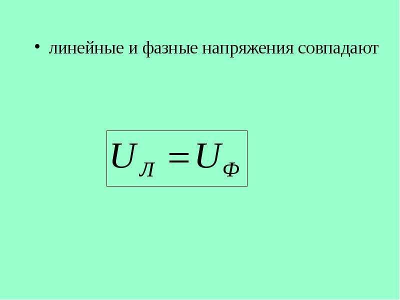 Соединение потребителей электрической энергии в треугольник