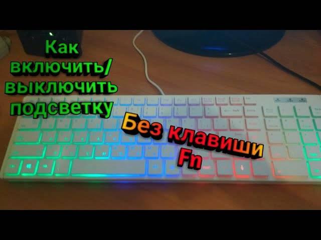 Как включить подсветку клавиатуры на ноутбуке