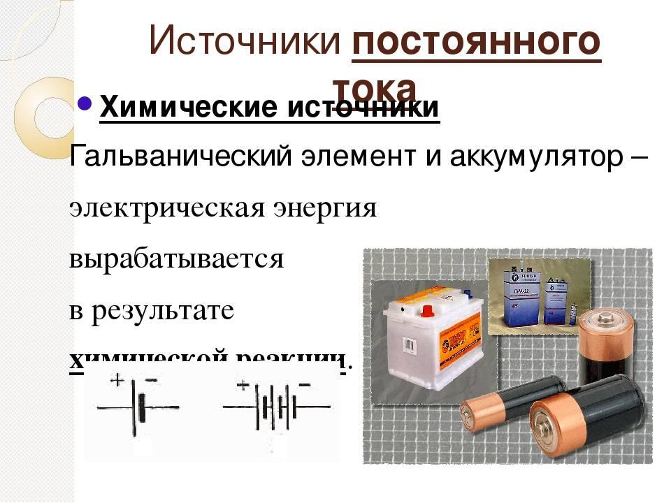 Химические источники тока. виды и особенности. устройство и работа