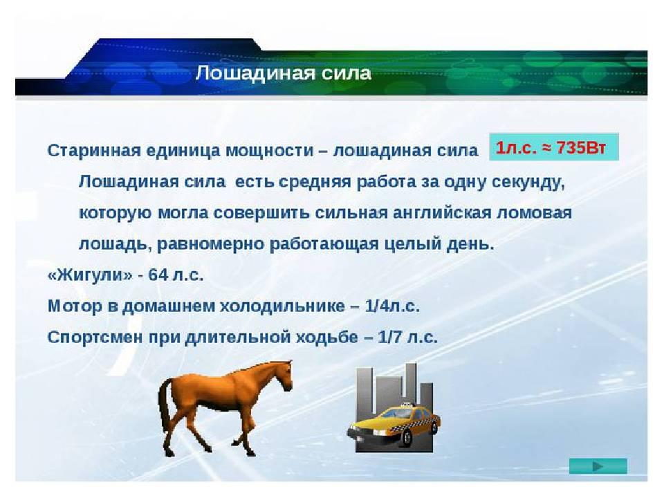 Киловатты в лошадиные силы: как правильно перевести и где используются лс
