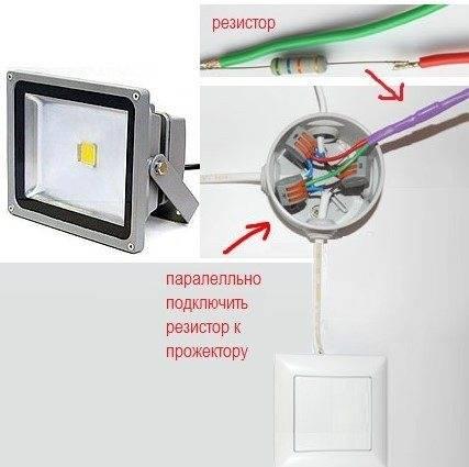 Почему мигает светодиодный прожектор и как устранить эту неисправность