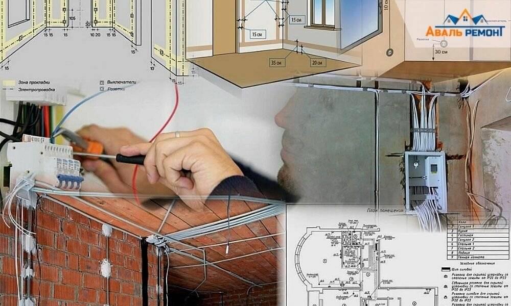 Как поменять проводку в квартире своими руками
